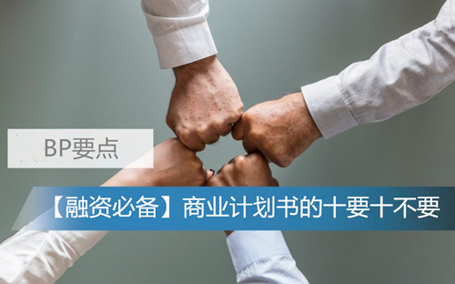 【融资必备】商业计划书的十要十不要