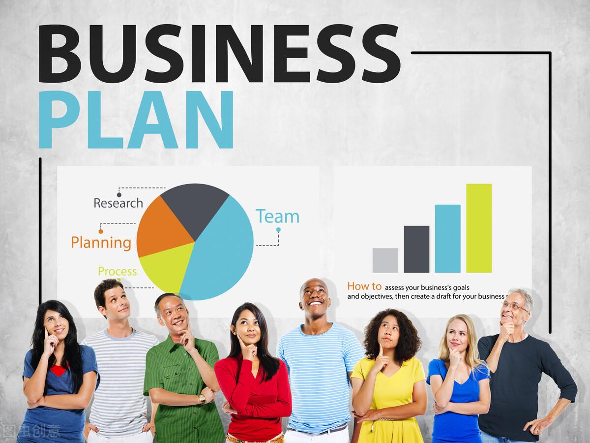 商业计划书撰写 3.jpeg